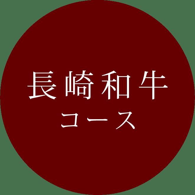 長崎和牛コース